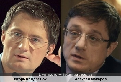Игорь Кондратюк похож на Алексея Макарова