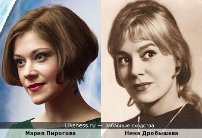 Мария Пирогова похожа на Нину Дробышеву