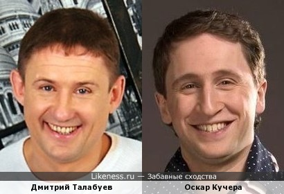 Дмитрий Талабуев похож на Оскара Кучеру