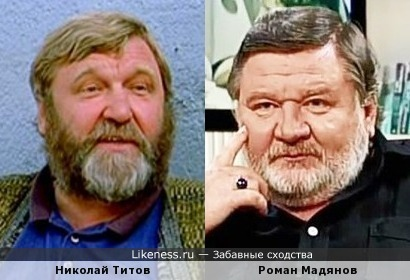 Николай Титов похож на Романа Мадянова