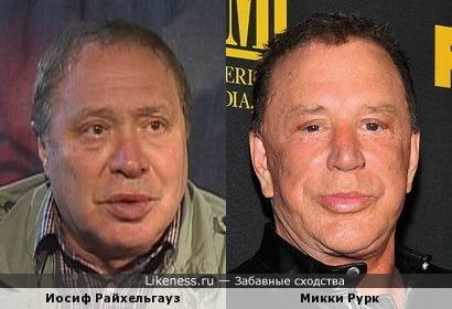 Иосиф Райхельгауз похож на Микки Рурка