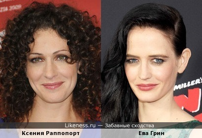Ксения Раппопорт похожа на Еву Грин