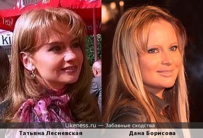 Татьяна Лесневская похожа на Дану Борисову