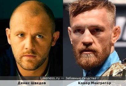 Денис Шведов похож на Конора Макгрегора