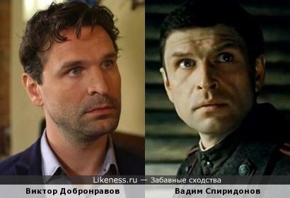 Виктор Добронравов похож на Вадима Спиридонова