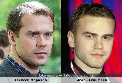 Алексей Морозов похож на Игоря Акинфеева