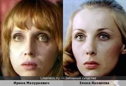 Ирина Мазуркевич похожа на Елену Яковлеву