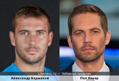 Александр Кержаков похож на Пола Уокера