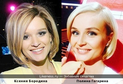 Ксения Бородина похожа на Полину Гагарину