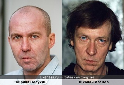 Кирилл Полухин похож на Николая Иванова