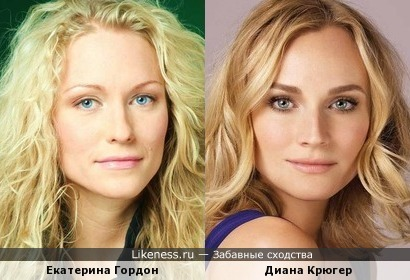 Екатерина Гордон похожа на Диану Крюгер