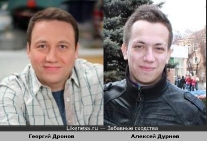 Алексей Дурнев похож на Георгия Дронова
