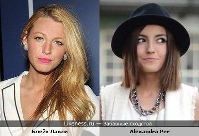 Alexandra Per похожа на Блейк Лавли