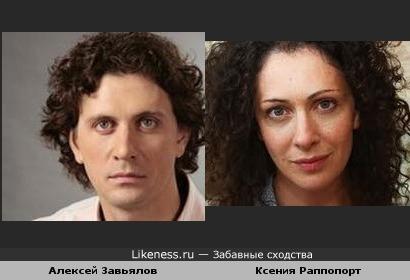 Алексей Завьялов и Ксения Раппопорт похожи