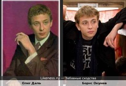 Олег Даль и Борис Окунев похожи