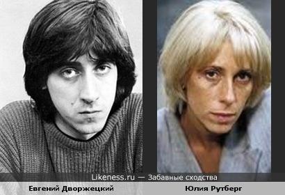 Евгений Дворжецкий и Юлия Рутберг похожи