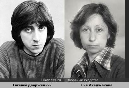 Евгений Дворжецкий и Лия Ахеджакова похожи