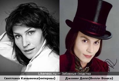 Светлана Камынина похожа на Джонни Деппа