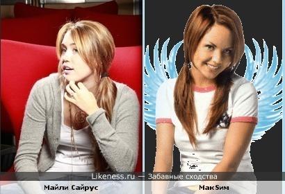 Майли Сайрус похожа на МакSим