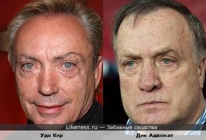 актер Удо Кир и Тренер Дик Адвокат