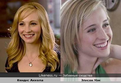 Кендис похожа на Элисон