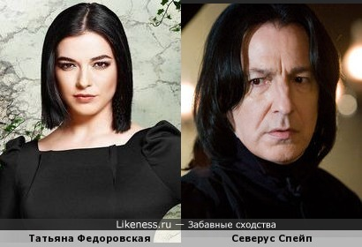 "Актриса ""Ангел или Демон"" похожа на Северуса Снейпа"