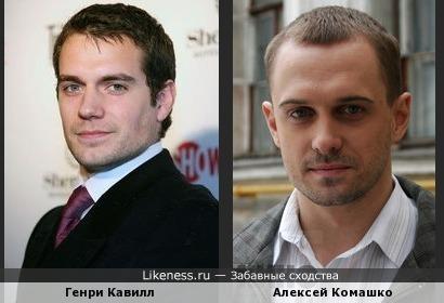 Генри Кавилл похож на Алексея Комашко