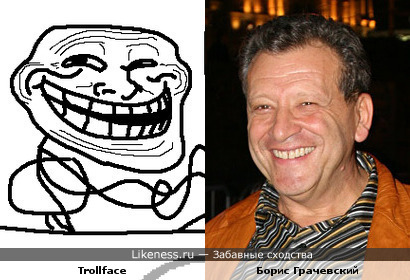 Грачевский похож на Trollface