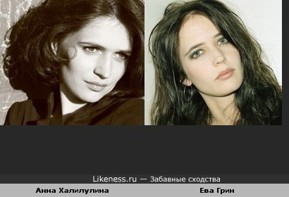 Анна Халилулина похожа на Еву Грин