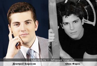 Дмитрий Борисов и Шон Фэрис похожи, не хватает только родинки :)