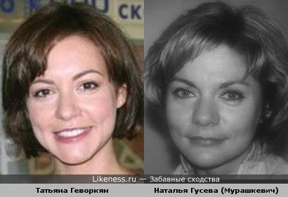 Татьяна Геворкян похожа на Наталью Гусеву.