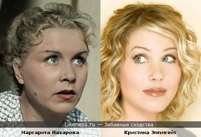 Кристина Эпплгейт и Маргарита Назарова.