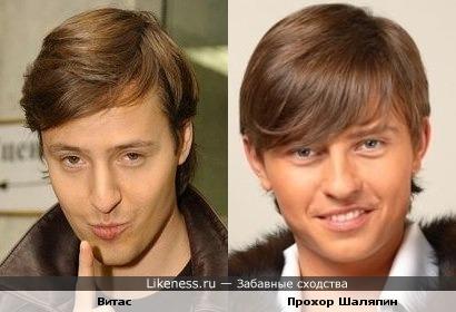 Витас и Прохор Шаляпин.