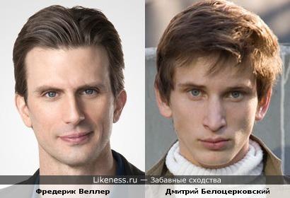 Фредерик Веллер - Дмитрий Белоцерковский.
