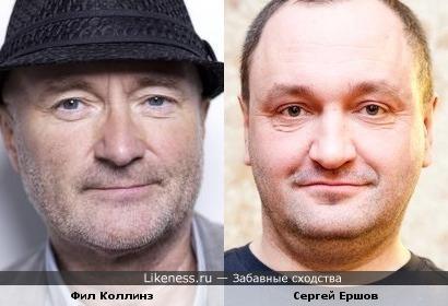 Фил Коллинз и Сергей Ершов.