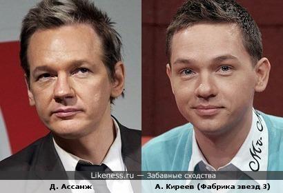 Александр Киреев (Фабрика звезд 3) похож на Джулиана Ассанжа.