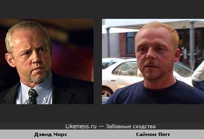 Дэвид Морс и Cаймон Пегг похожи