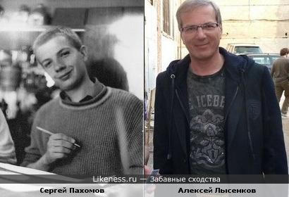 Сергей Пахомов и Алексей Лысенков похожи