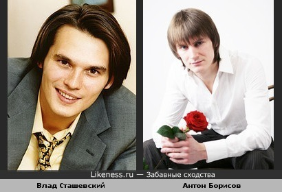 Антон борисов похож на Влада Сташевского