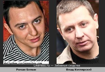 Роман Билык и Влад Котлярский немного похожи