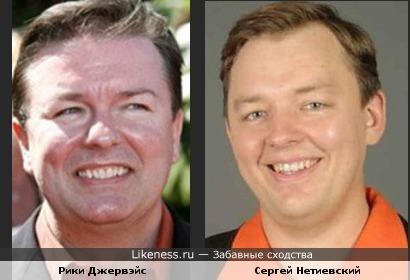 Рики Джервэйс похож на Сергея Нетиевского