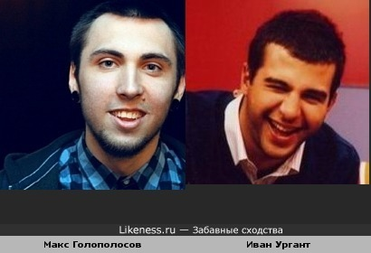 Макс Голополосов похож на Ивана Урганта