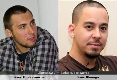 Макс Голополосов похож на Майка Шинода