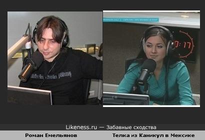 Роман Емельянов похож на двойника Заворотнюк