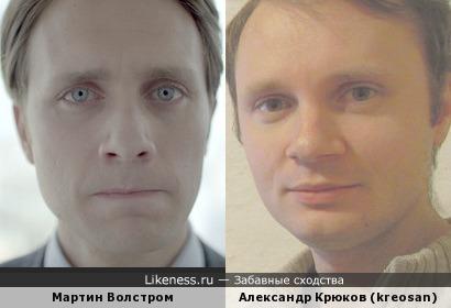 Мартин Волстром похож на Александра Крюкова (kreosan)