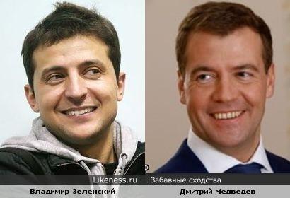 Улыбки Владимира Зеленский и Дмитрия Медведева похожи