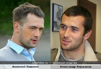 Актёр Анатолий Пашинин похож на Александра Кержакова
