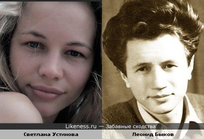 Леонид Быков похож на Светлану Устинову