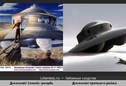 Дисколёт Cosmic-people подозрительно похож на Дисколёт третьего рейха...