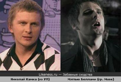 Николай Камка (из УЛ) похож на Мэттью Беллами (гр. Muse)